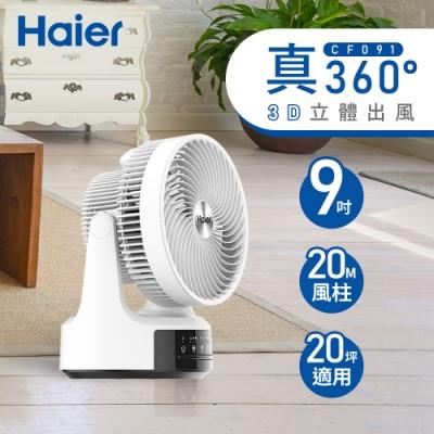 Haier海爾 9吋 3段速3D電動擺頭遙控循環扇 CF091