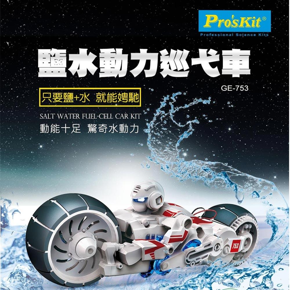 ProsKit 寶工科學玩具 GE-753 鹽水動力巡弋車