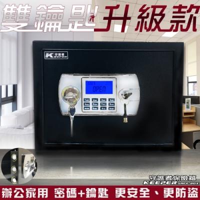 【守護者保險箱】電子密碼保險箱 保管箱 保險櫃 密碼+鑰匙開啟 三門栓 30LDK