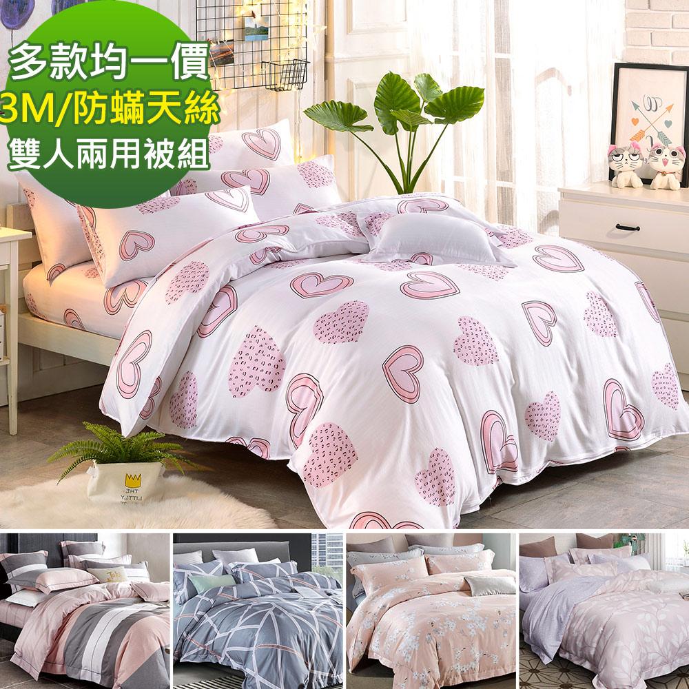 Betrise 3M天絲專利吸濕排汗雙人四件式兩用被床包組 product image 1