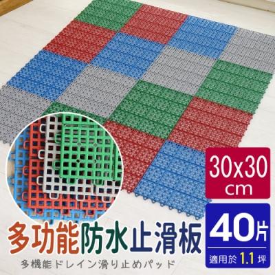 【AD德瑞森】經典PE多功能防滑板/止滑板/排水板(40片裝-適用1.1坪)
