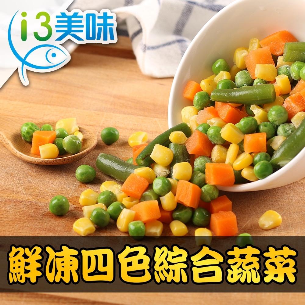 【愛上鮮果】鮮凍四色綜合蔬菜5包組(200g±10%/包)