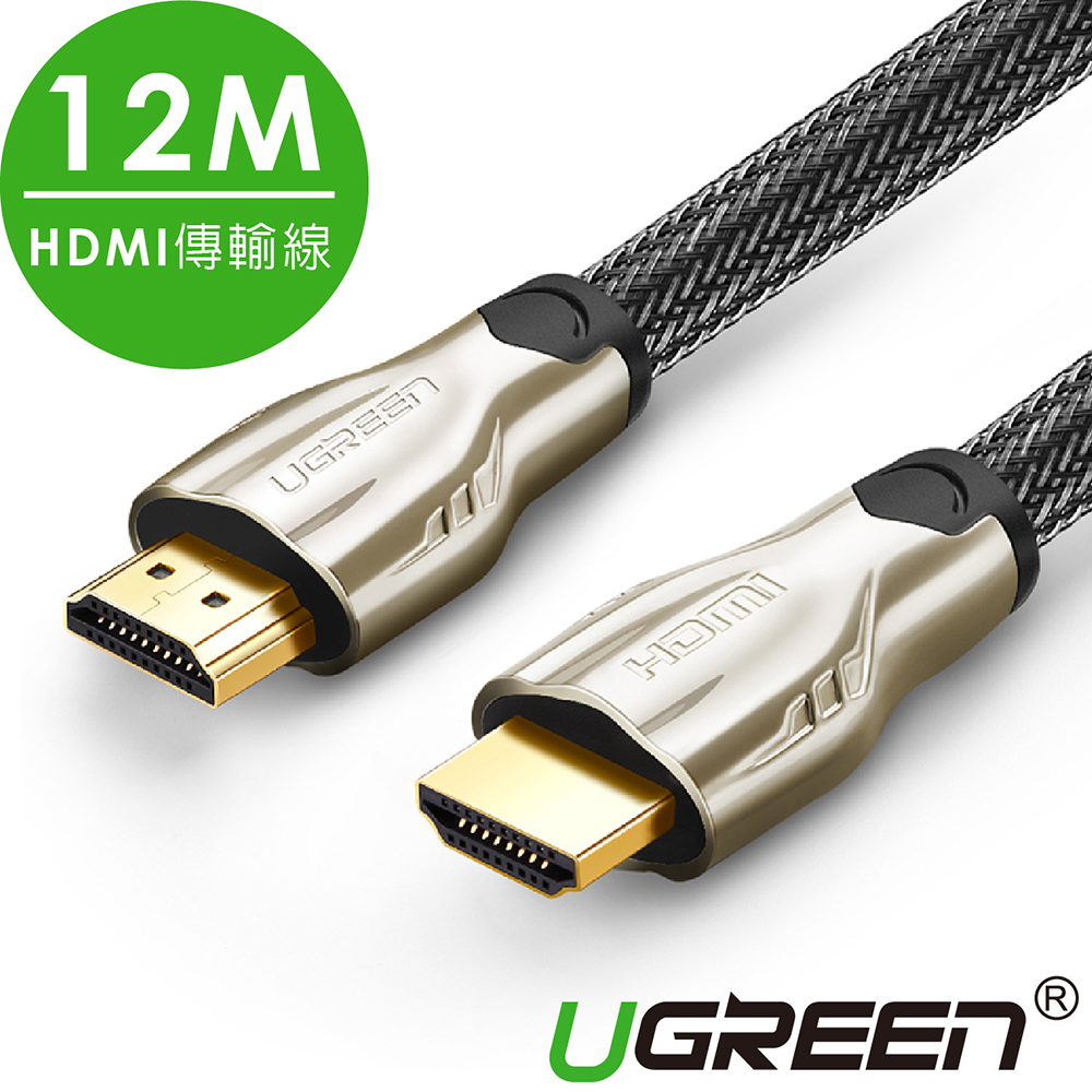 綠聯 HDMI傳輸線  Zinc Alloy BRAID版 12M