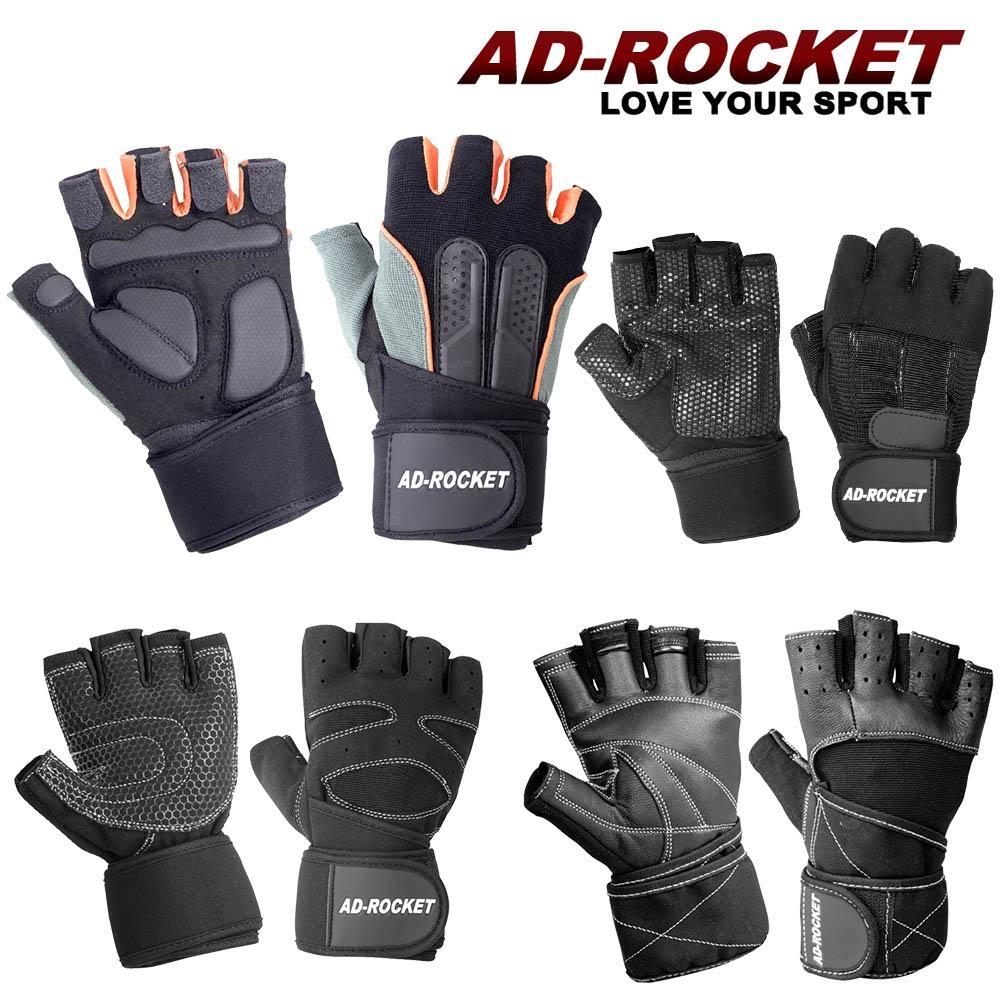 【AD-ROCKET】重訓手套 運動手套 超值組合(四入組)