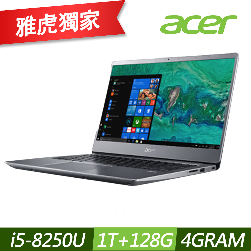 Acer S40-10-53SX 14吋筆電(i5-8250U/4G/128G SSD+1TB/Swift 3/銀)