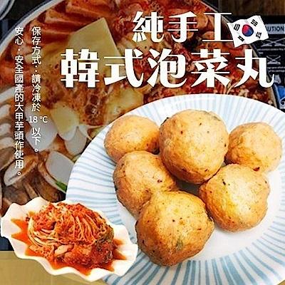 海陸管家-陳家手工韓式泡菜貢丸 (每包300g±10%/盒/7-8顆)
