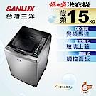 SANLUX台灣三洋 15KG 變頻直立式洗衣機 SW-15DVG