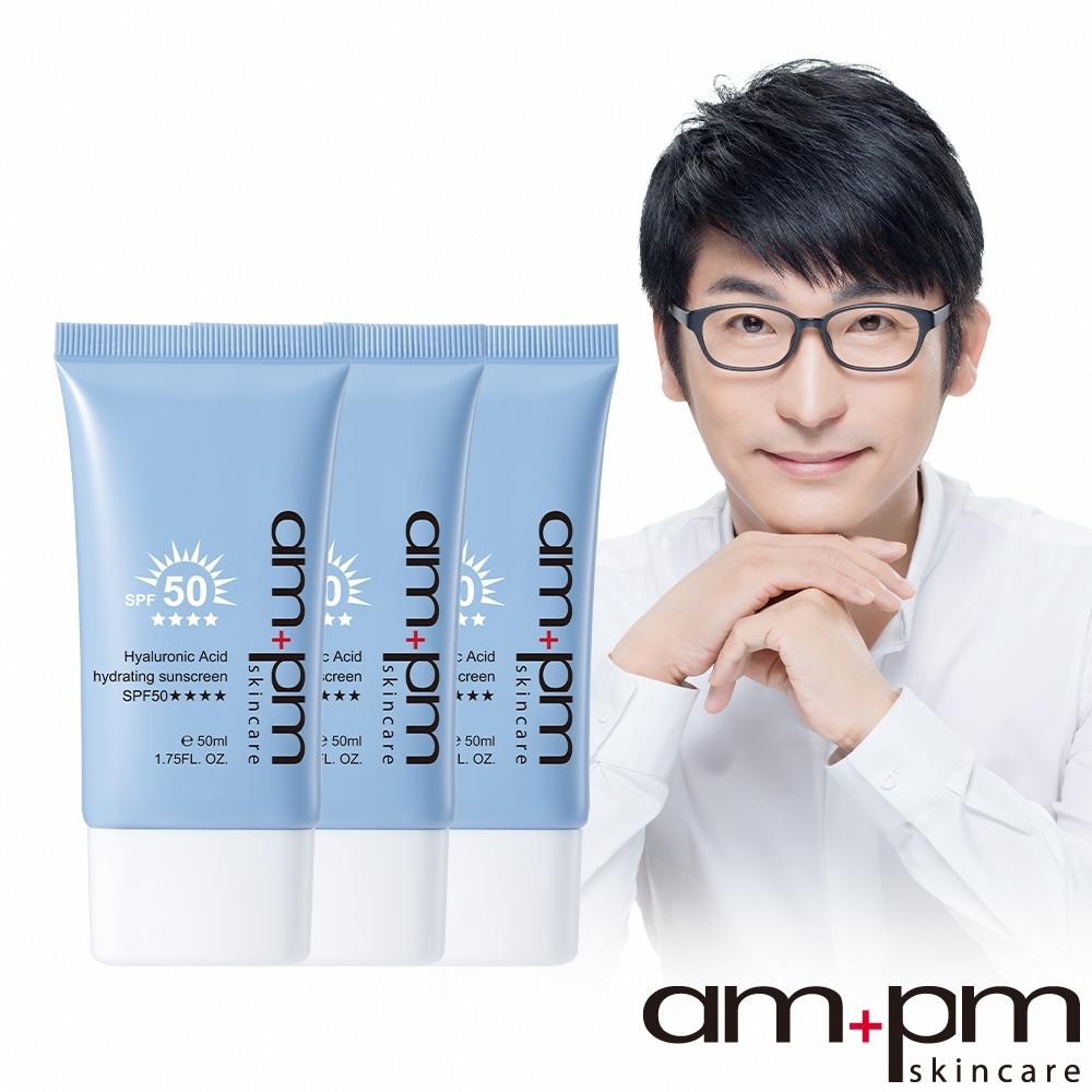 ampm 牛爾 玻尿酸水感防曬乳SPF50★★★★ x3