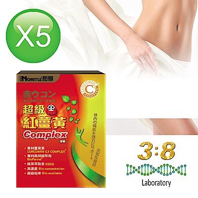【諾得】超級紅薑黃Complex膠囊(30粒X5盒)