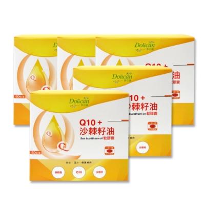《多立康》Q10+沙棘籽油軟膠囊(60粒/盒)5入組