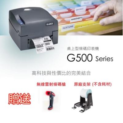 台製 GODEX G500U桌上型200DPI條碼標籤列印機/送無線雷射條碼掃描器