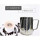 COMET 不鏽鋼咖啡拉花杯350ml(FO-02)-快