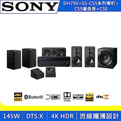 SONY 5.1聲道劇院組 (DH790+SS-CS5系列喇叭+CS9重低音+CSE)