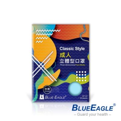 【藍鷹牌】台灣製 成人立體型防塵口罩 四層式(50片x5盒)(藍/綠/粉)