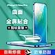 兩組入 iPhone 12 Mini Pro Max 水凝膜 高清滿版 防指紋防爆防刮 螢幕保護貼 product thumbnail 1