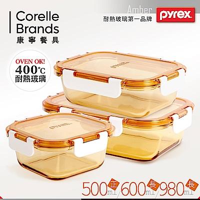 美國康寧 Pyrex 透明玻璃保鮮盒3件組(AMBS0302)