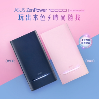 ASUS ZenPower 10000 Quick Charge 3.0 行動電源-快
