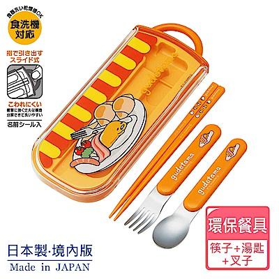 Gudetama 日本製 蛋黃哥 慵懶生活 環保筷子+湯匙+叉子 環保餐具 3件組