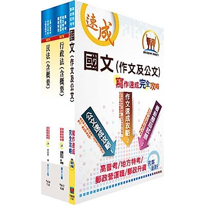 臺灣港務師級(法務)套書(不含民事訴訟法 )(贈題庫網帳號、雲端課程)
