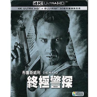 終極警探30週年 UHD+BD 雙碟限定版 藍光  BD