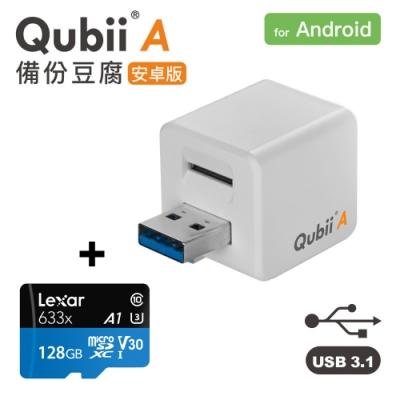 Qubii A 備份豆腐安卓版 + Lexar 記憶卡 128GB