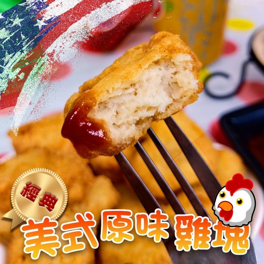 顧三頓-經典美式原味雞塊x10包(每包1000g±10%)