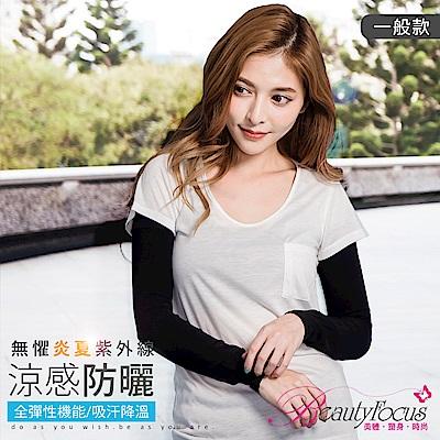 BeautyFocus  台灣製抗UV涼感運動袖套(一般款/黑)
