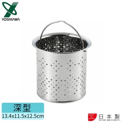 YOSHIKAWA 日本進口不鏽鋼抗菌排水孔濾桶(深型)