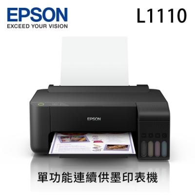 (加購超值組)EPSON L1110 高速連續供墨印表機+1組墨匣(1黑3彩)