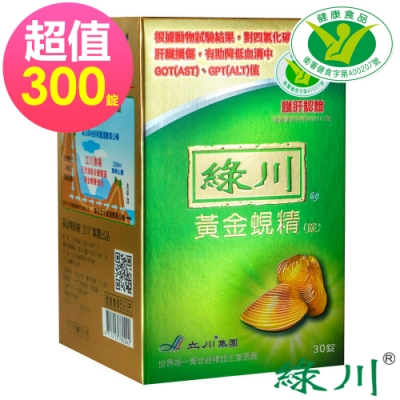 綠川 黃金蜆精錠 30錠/盒 X10盒