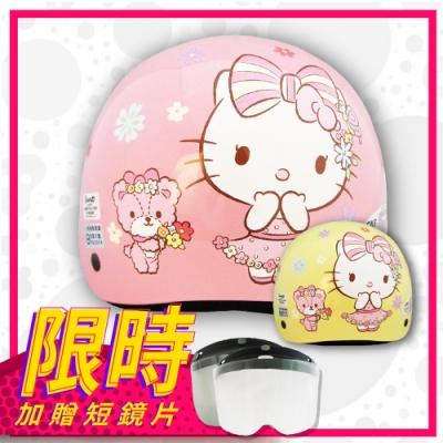 【S-MAO】正版卡通授權 熊Kitty 兒童安全帽 雪帽(安全帽│機車│鏡片 E1)