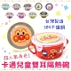 DF 童趣館 - 台灣製超人氣卡通304不鏽鋼兒童雙耳隔熱碗 product thumbnail 1