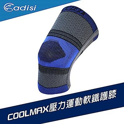 ADISI Coolmax壓力運動軟鐵護膝 AS17040 / 藍色(S-2XL)