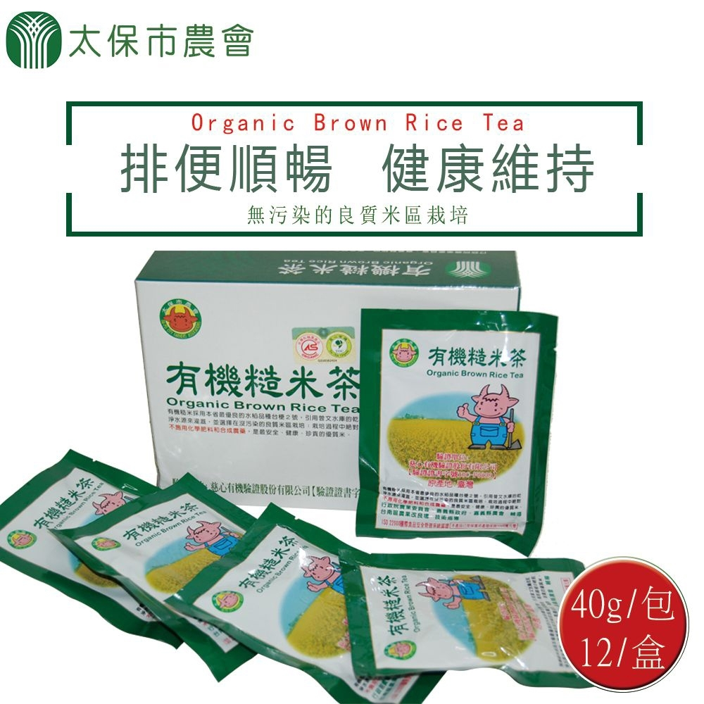 太保農會 有機糙米茶 (40g/12包/盒)