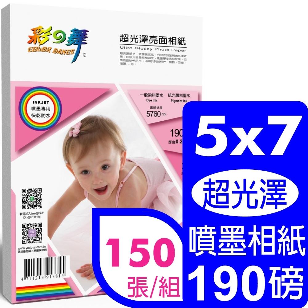 彩之舞 190g 5x7噴墨超光澤亮面相紙 HY-B97*5包