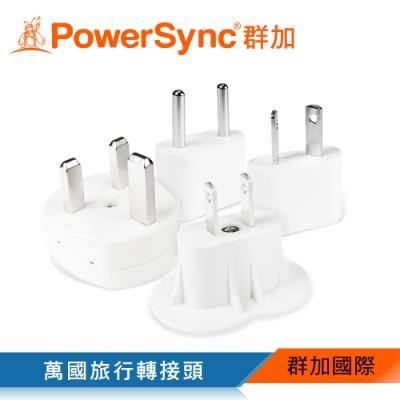 群加 PowerSync 電源變換插頭組4合1