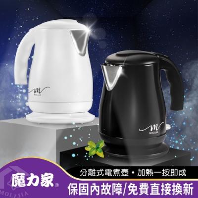 【魔力家】M20不鏽鋼分離式快煮壺1.9L-單色款