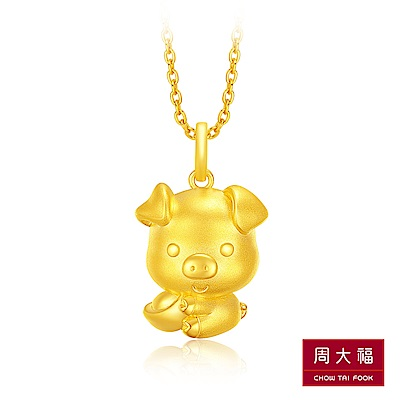 周大福 豬年生肖 富貴金豬黃金吊墜(不含鍊)