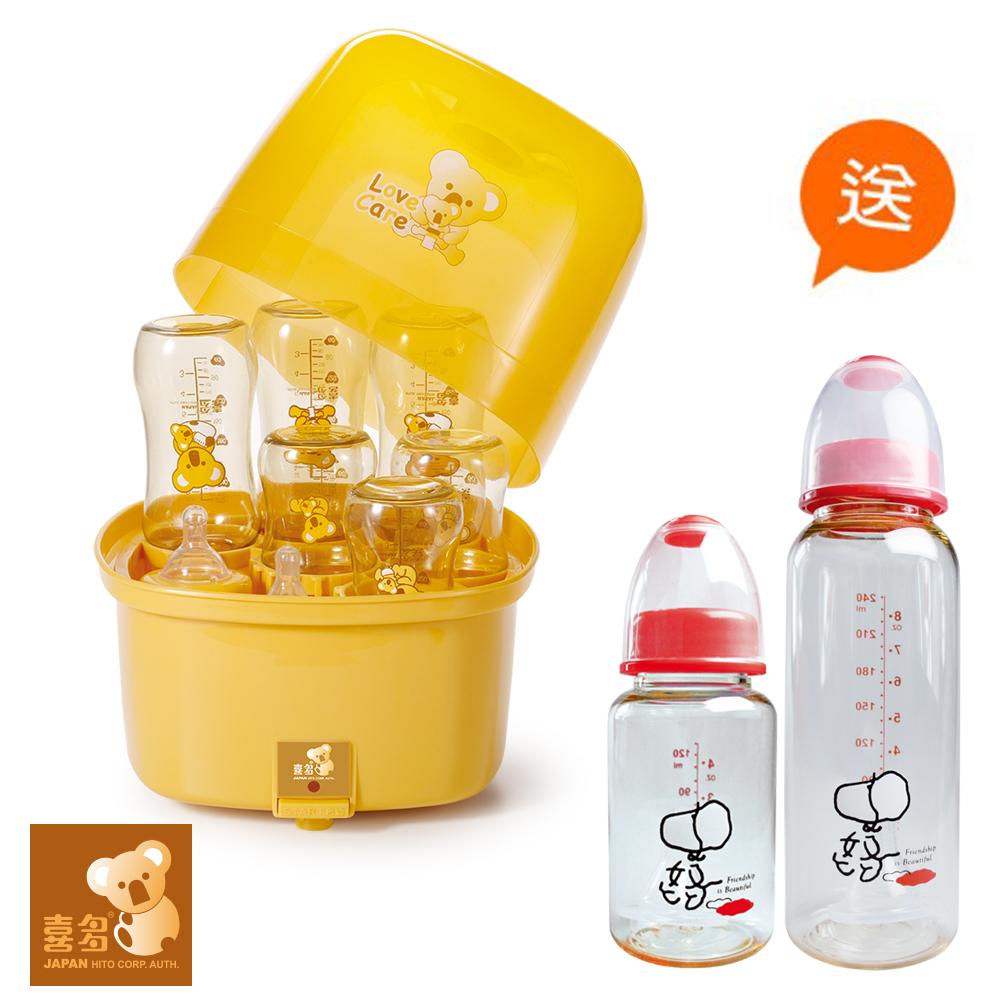 喜多 One Touch蒸汽式消毒鍋+奶瓶1大1小特惠組