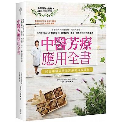 中醫芳療應用全書
