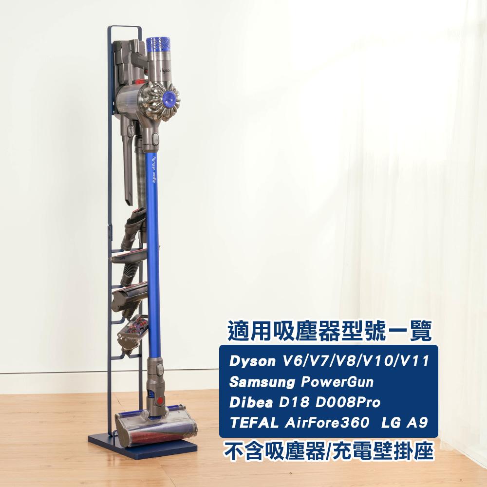 樂嫚妮 多功能吸塵器收納架/Dyson/LG/Samsung直立式/掛架/手持式-藍