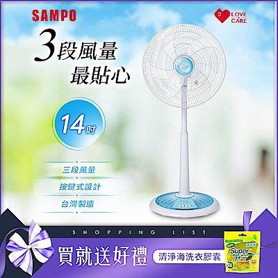 SAMPO聲寶 14吋 3段速機械式電風扇 SK-FV14 星鑽型
