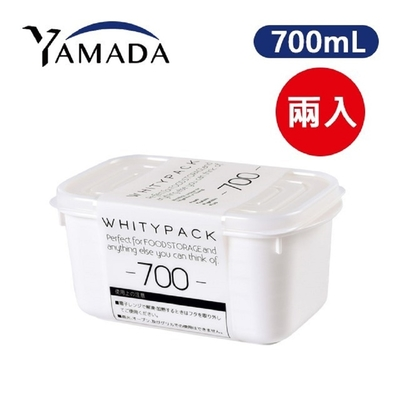 日本製 YAMADA 方形純白收納保鮮盒 700mL 2入組