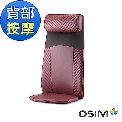 OSIM 背樂樂 OS-260按摩背墊/肩頸按摩/恆溫熱風 (紅色) 熱銷推薦