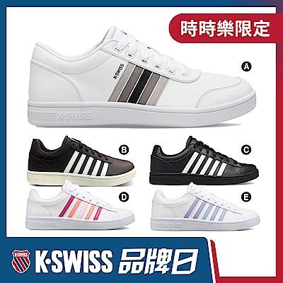 [品牌日限定]K-SWISS 暢銷休閒鞋款-男女共五款