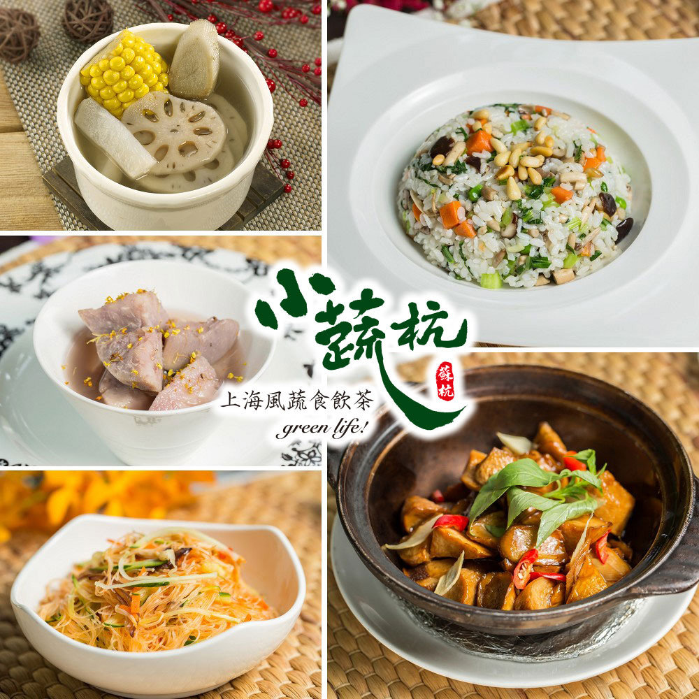 台北 小蔬杭上海風蔬食飲茶2人精緻套餐