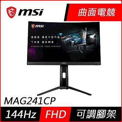 時時樂 MSI微星 Optix MAG241CP 24型曲面電競螢幕(144Hz/1500R/FreeSync)