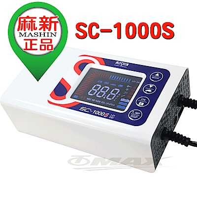 OMAX智慧型鉛酸/鋰鐵電池12/24V雙模汽機車電瓶充電器SC1000S-快