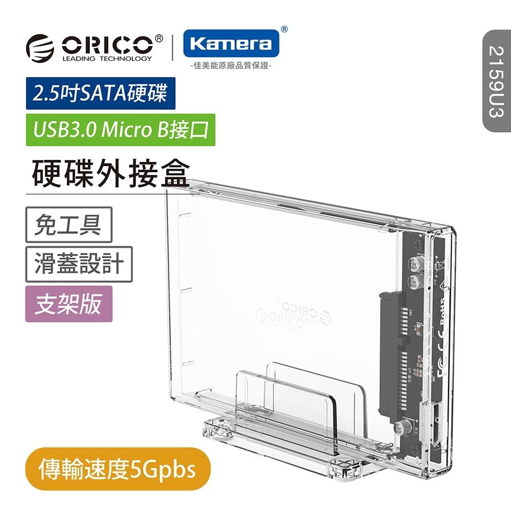 ORICO 2.5吋USB3.0硬碟外接盒-透明(2159U3)