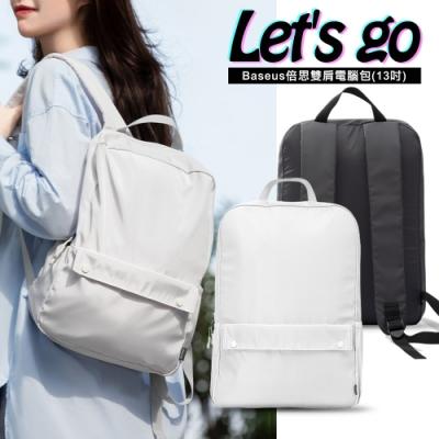 Baseus倍思 Let s go 簡約百搭雙肩電腦後背包-13吋可用 雙肩背包 筆電背包 平板背包 外出包